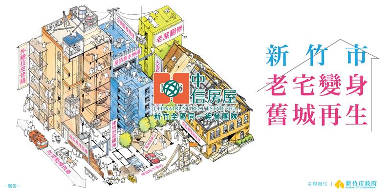 竹市首座高層建築變身拉皮獲內政部補助